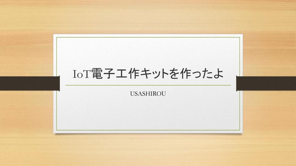 IoT電子工作キットを作ったよ USASHIROU