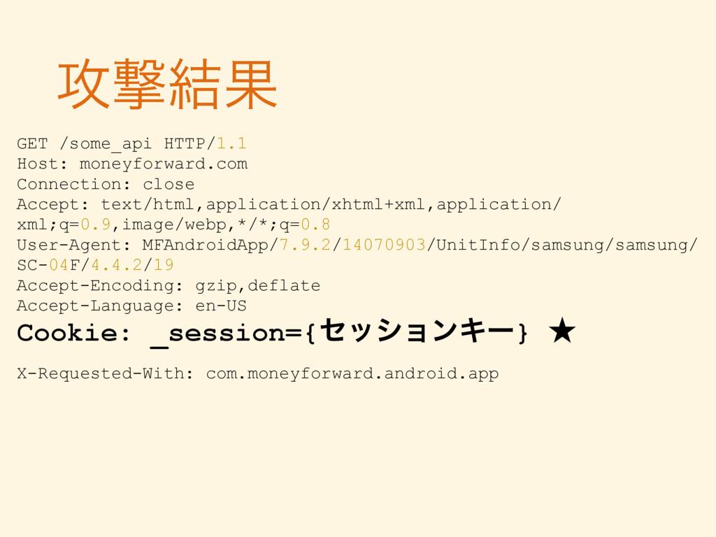 ߈ܸ݁Ռ GET /some_api HTTP/1.1 Host: moneyforward....