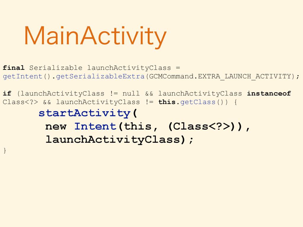 final Serializable launchActivityClass = getInt...