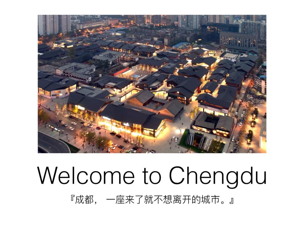 Welcome to Chengdu ́౮᮷҅ Ӟଷԧ੪ӧమᐶጱउ૱̶͂