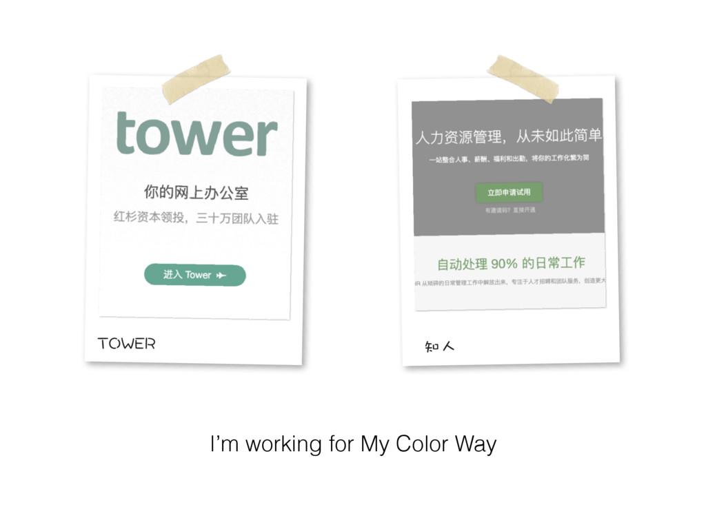 I'm working for My Color Way 619'4 䨅⃚