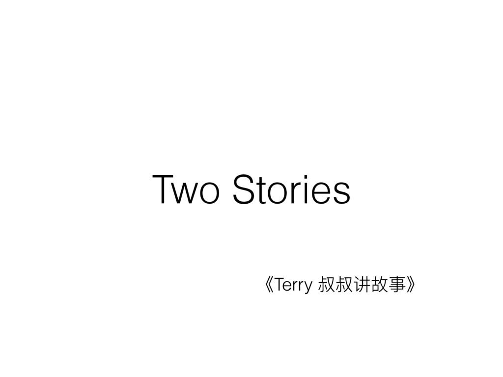 Two Stories ̽Terry ݏݏᦖඳԪ̾