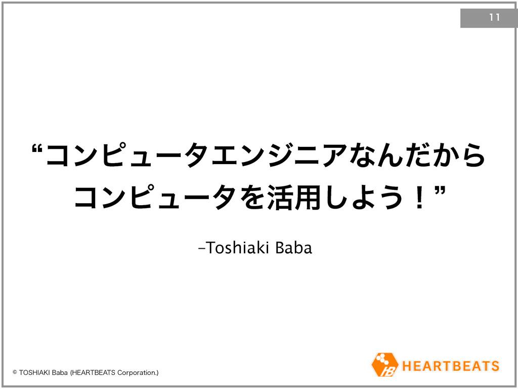 lίϯϐϡʔλΤϯδχΞͳΜ͔ͩΒ ίϯϐϡʔλΛ׆༻͠Α͏ʂz –Toshiaki Bab...