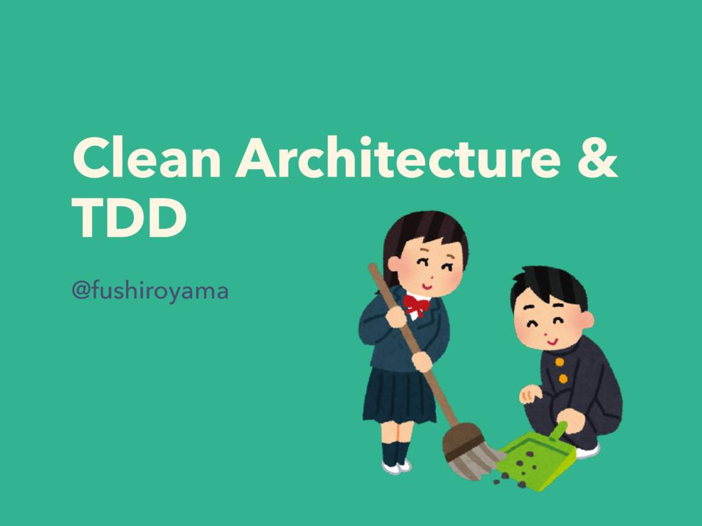 Clean Architecture & TDD @fushiroyama