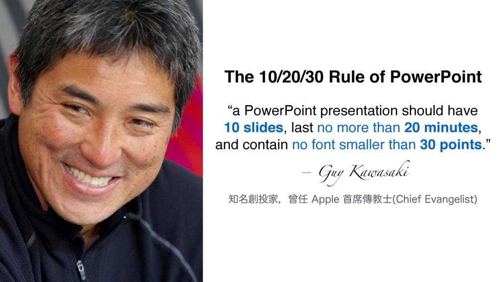 "The 10/20/30 Rule of PowerPoint ໊Ոɼિ""QQMF..."
