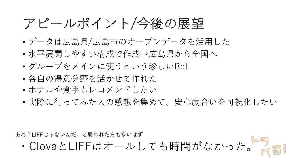 アピールポイント/今後の展望 • データは広島県/広島市のオープンデータを活⽤した • ⽔平展...