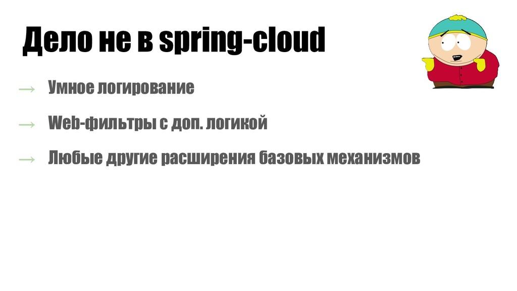 Дело не в spring-cloud → Умное логирование → We...