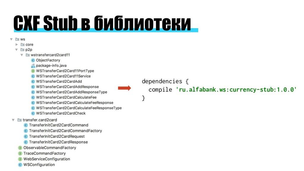 CXF Stub в библиотеки dependencies { compile 'r...