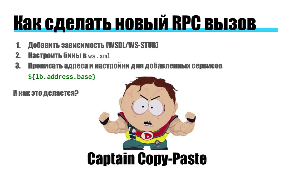 Как сделать новый RPC вызов 1. Добавить зависим...