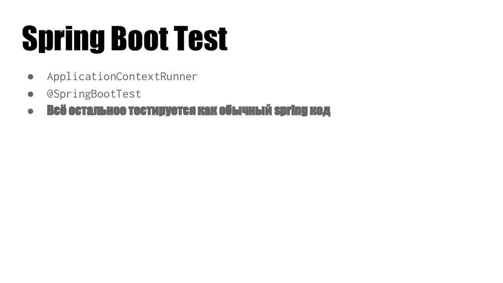 ● ApplicationContextRunner ● @SpringBootTest ● ...