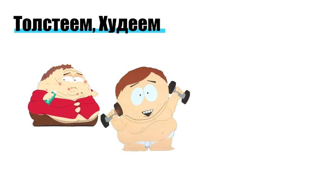 Толстеем, Худеем