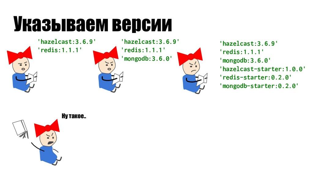 'hazelcast:3.6.9' 'redis:1.1.1' Указываем верси...