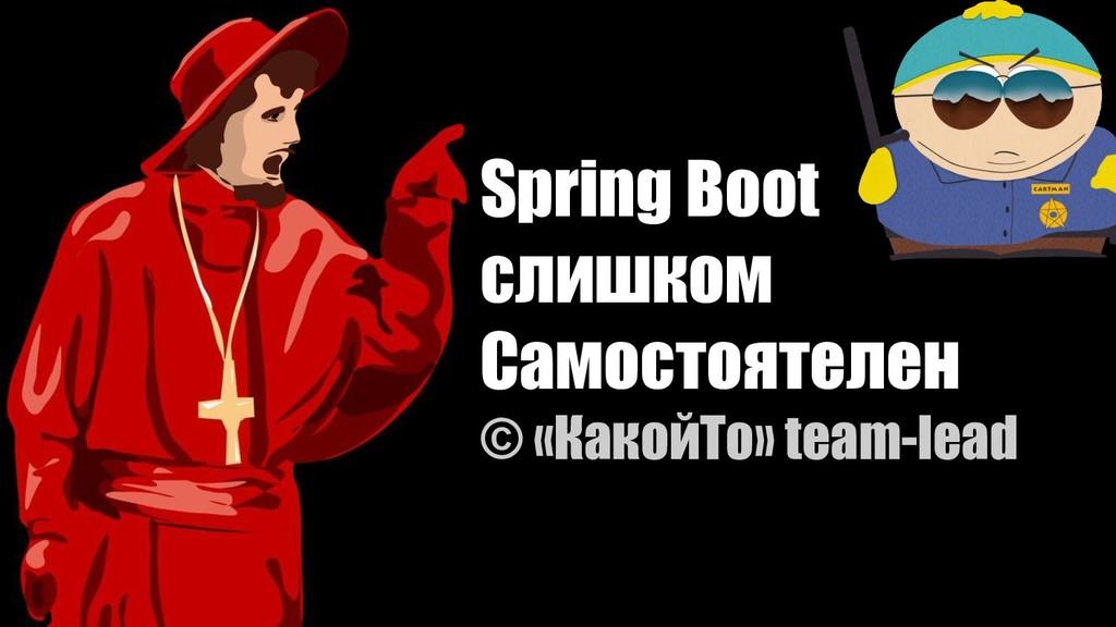 Spring Boot слишком Самостоятелен © «КакойТо» t...