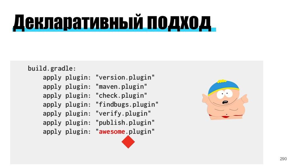 "build.gradle: apply plugin: ""version.plugin"" ap..."