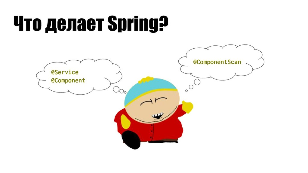 Что делает Spring? @ComponentScan @Service @Com...