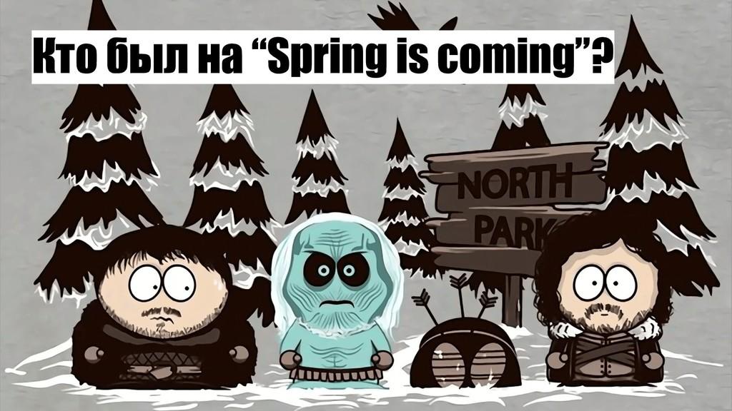 "Кто был на ""Spring is coming""?"
