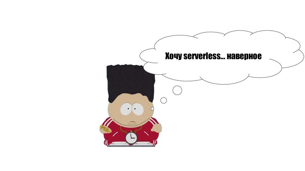 Хочу serverless… наверное