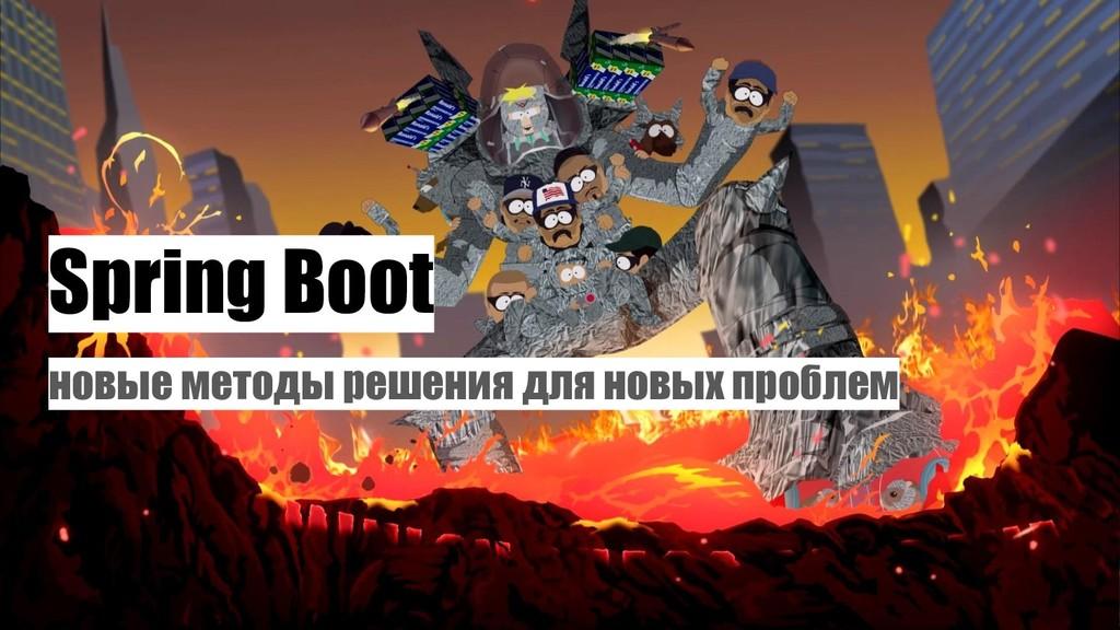 Spring Boot новые методы решения для новых проб...