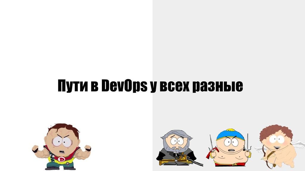 Пути в DevOps у всех разные