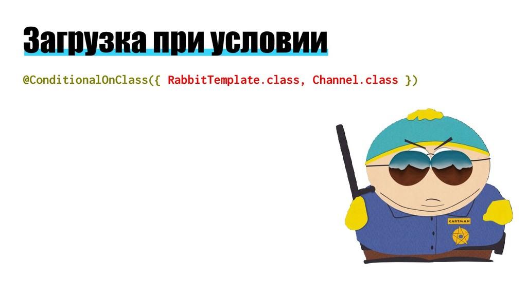 @ConditionalOnClass({ RabbitTemplate.class, Cha...