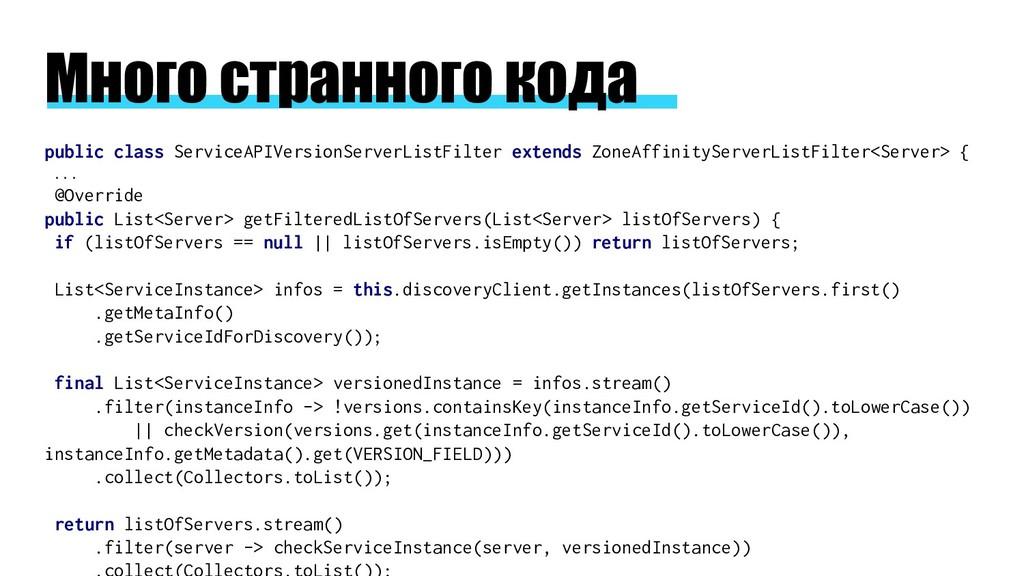 Много странного кода public class ServiceAPIVer...