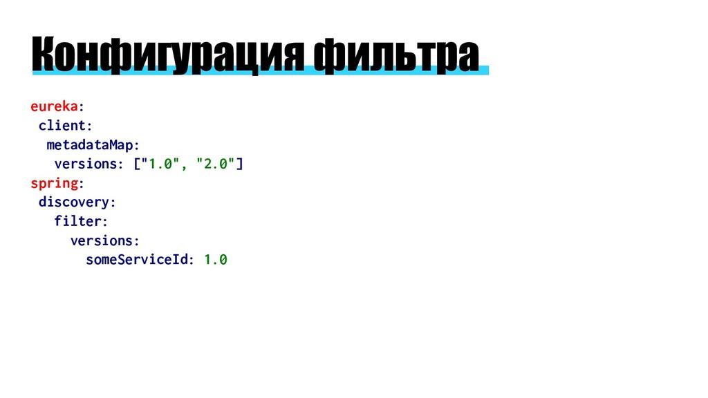 Конфигурация фильтра eureka: client: metadataMa...