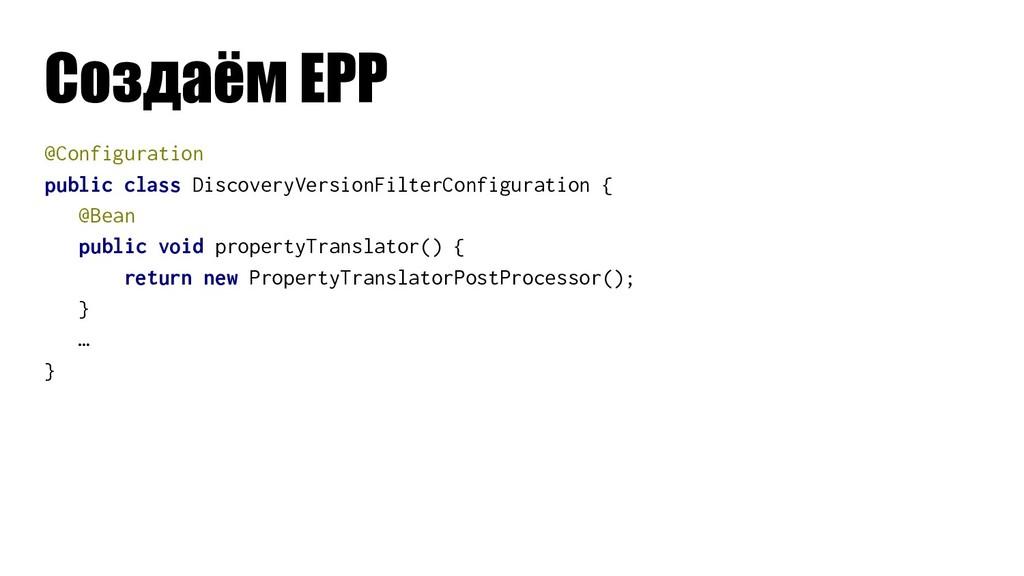 @Configuration public class DiscoveryVersionFil...