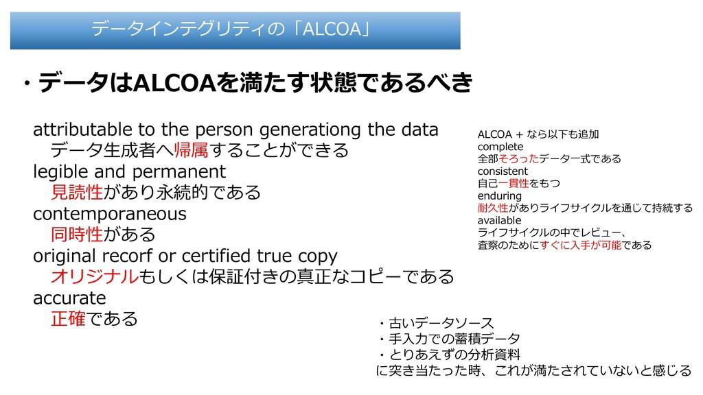 ・データはALCOAを満たす状態であるべき attributable to the perso...