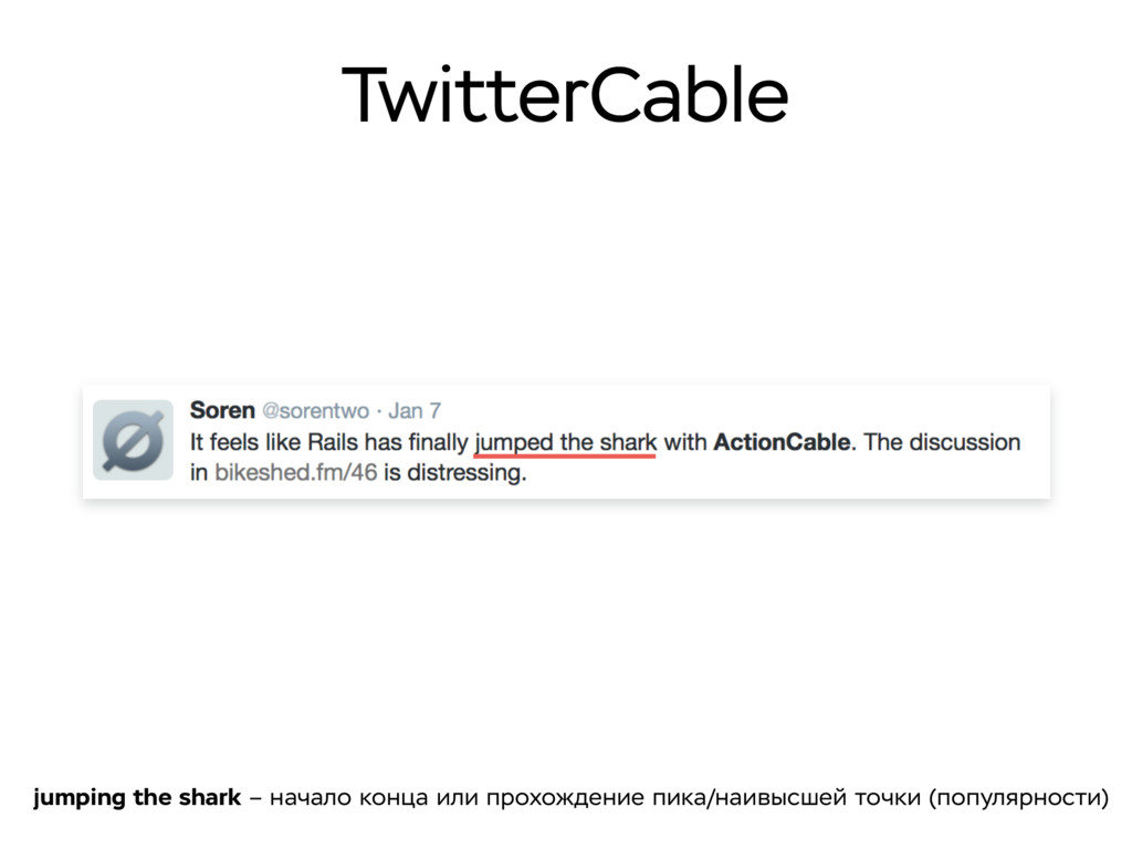 TwitterCable jumping the shark – начало конца и...