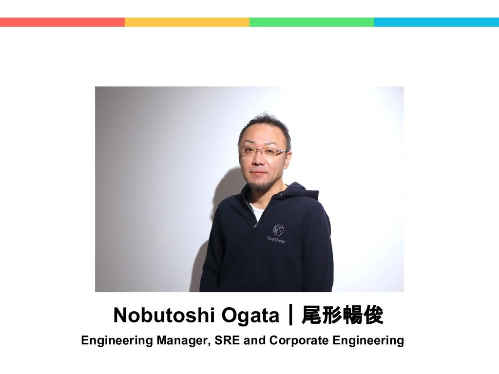 Nobutoshi Ogata|尾形暢俊 Engineering Manager, SRE a...