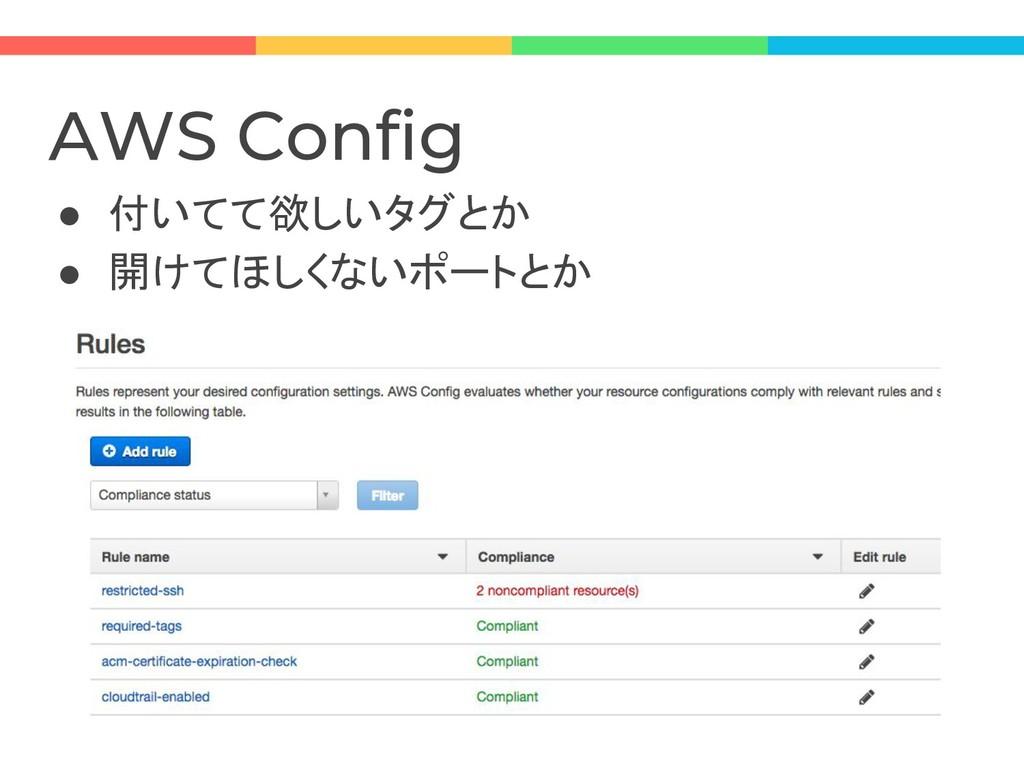 AWS Config ● 付いてて欲しいタグとか ● 開けてほしくないポートとか