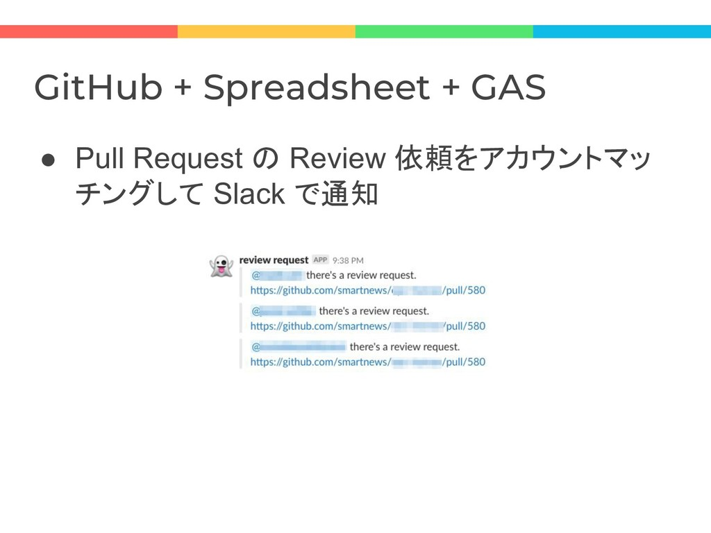 GitHub + Spreadsheet + GAS ● Pull Request の Rev...
