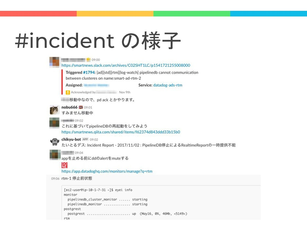 #incident の様子