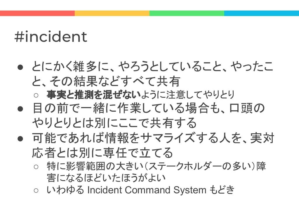 #incident ● とにかく雑多に、やろうとしていること、やったこ と、その結果などすべて...