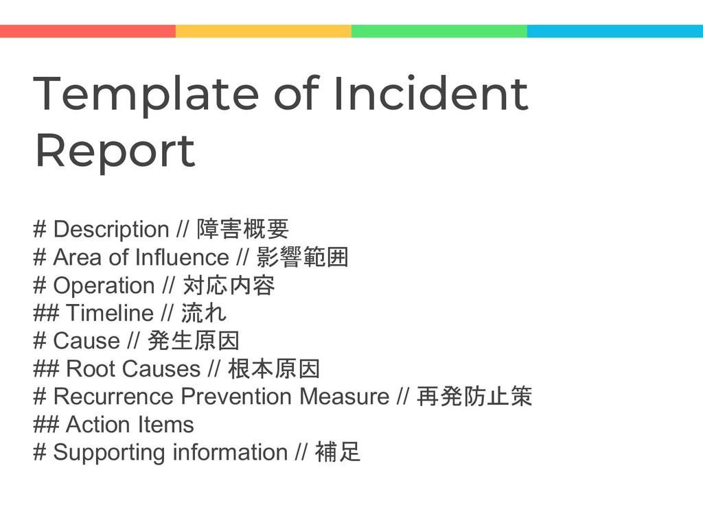 Template of Incident Report # Description // 障害...