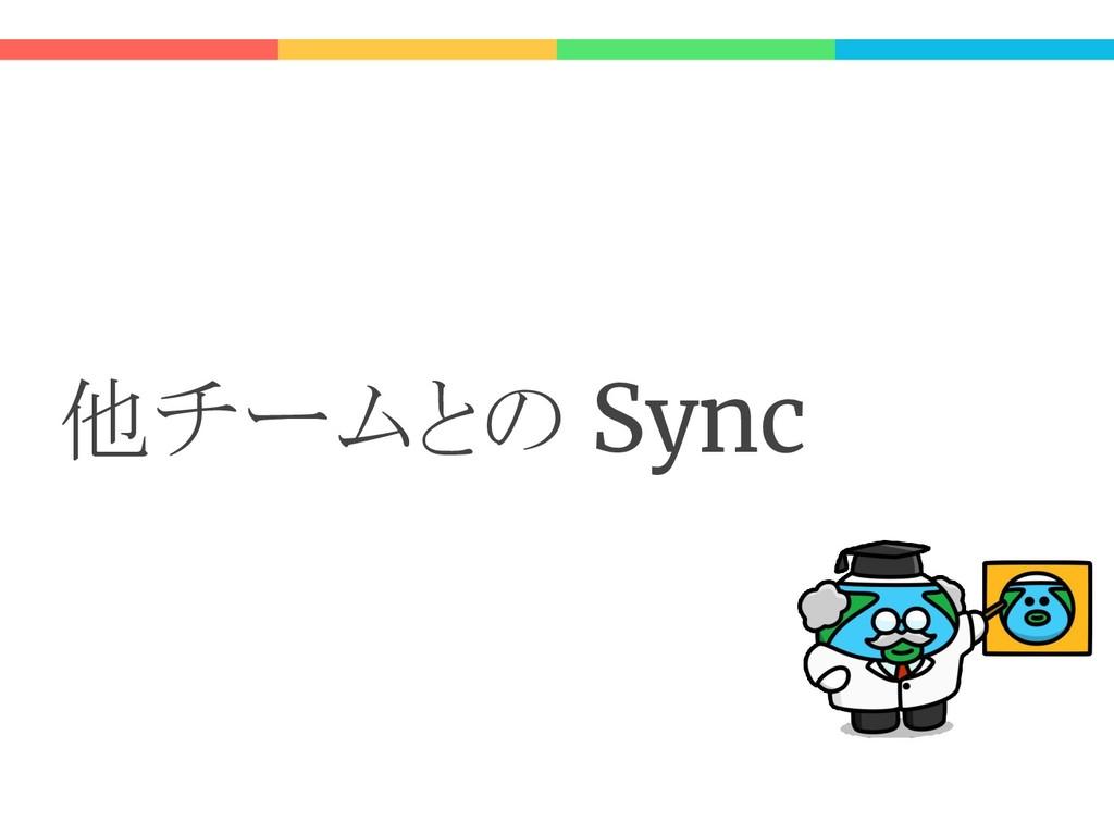 他チームとの Sync