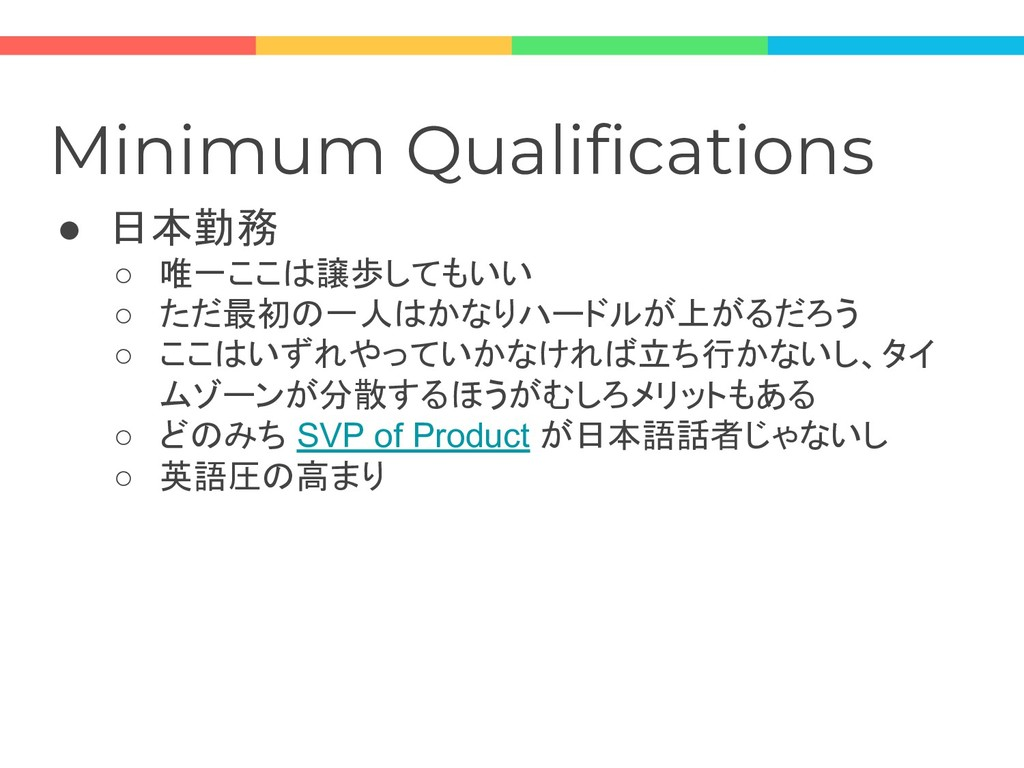 Minimum Qualifications ● 日本勤務 ○ 唯一ここは譲歩してもいい ○ ...
