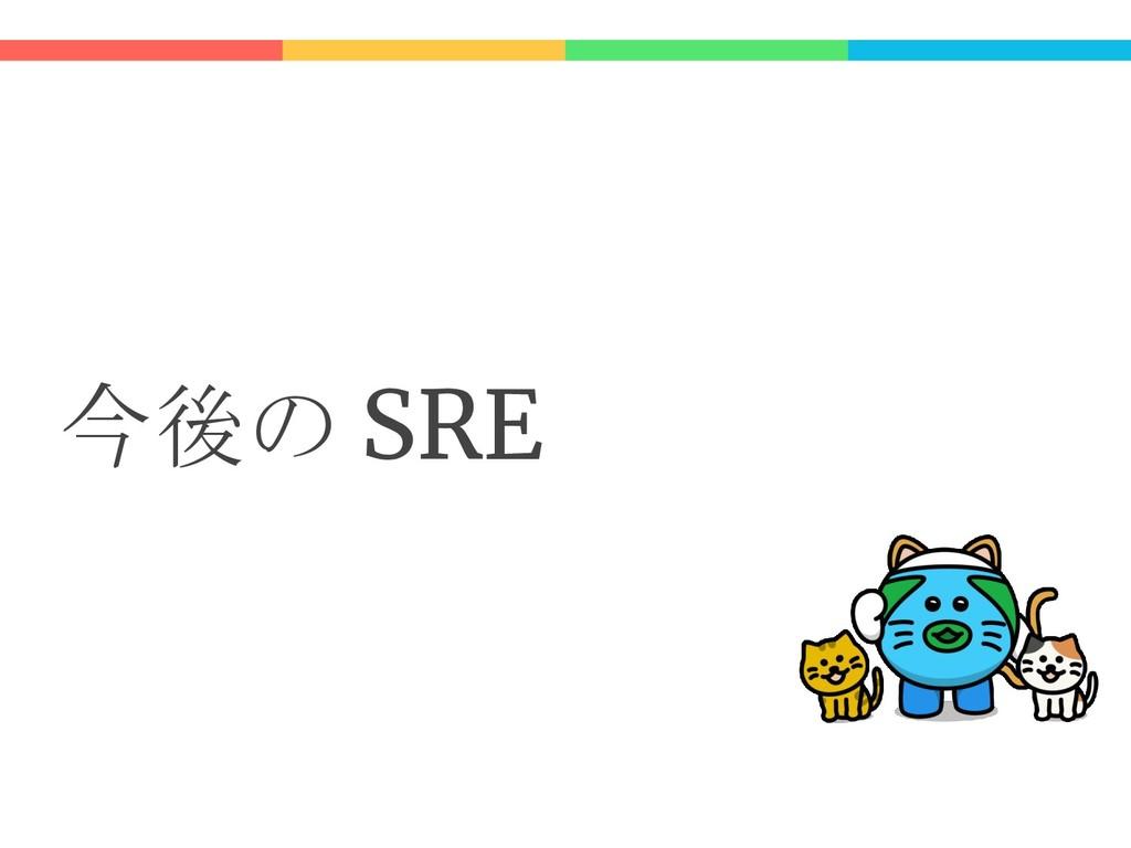 今後の SRE