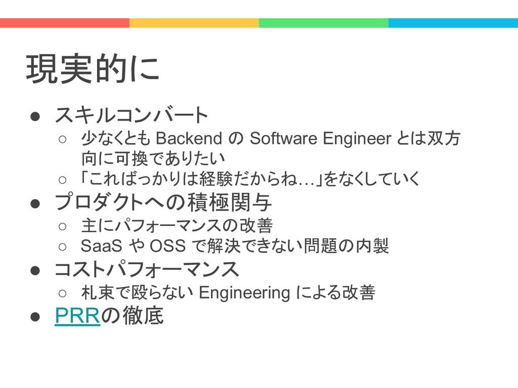 現実的に ● スキルコンバート ○ 少なくとも Backend の Software Engi...