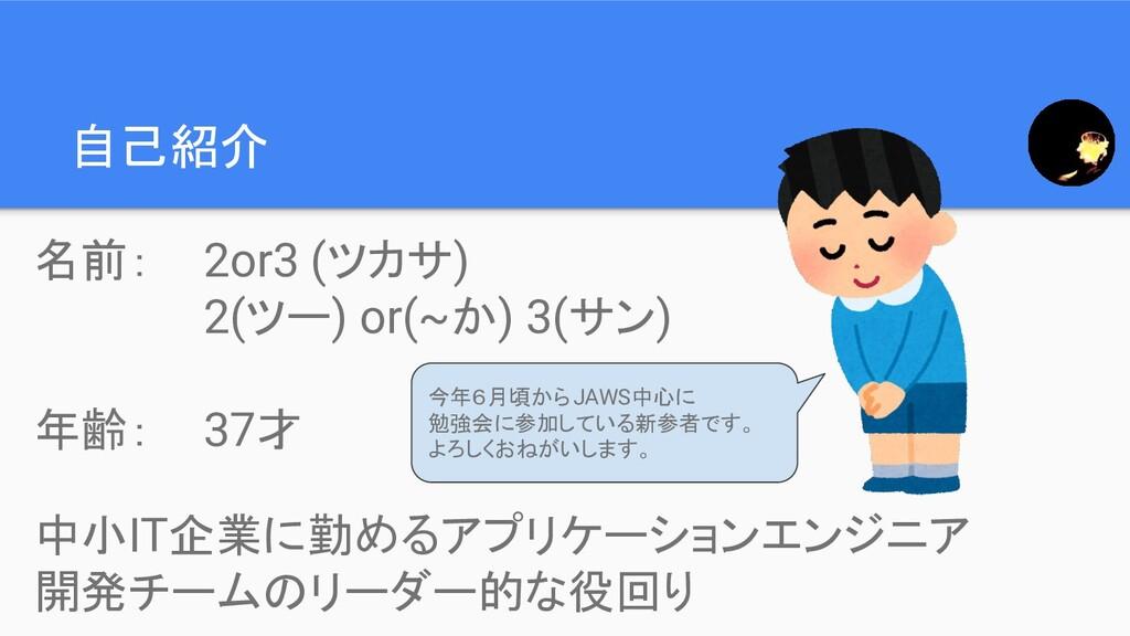 自己紹介 名前: 2or3 (ツカサ) 2(ツー) or(~か) 3(サン) 年齢: 37才 ...