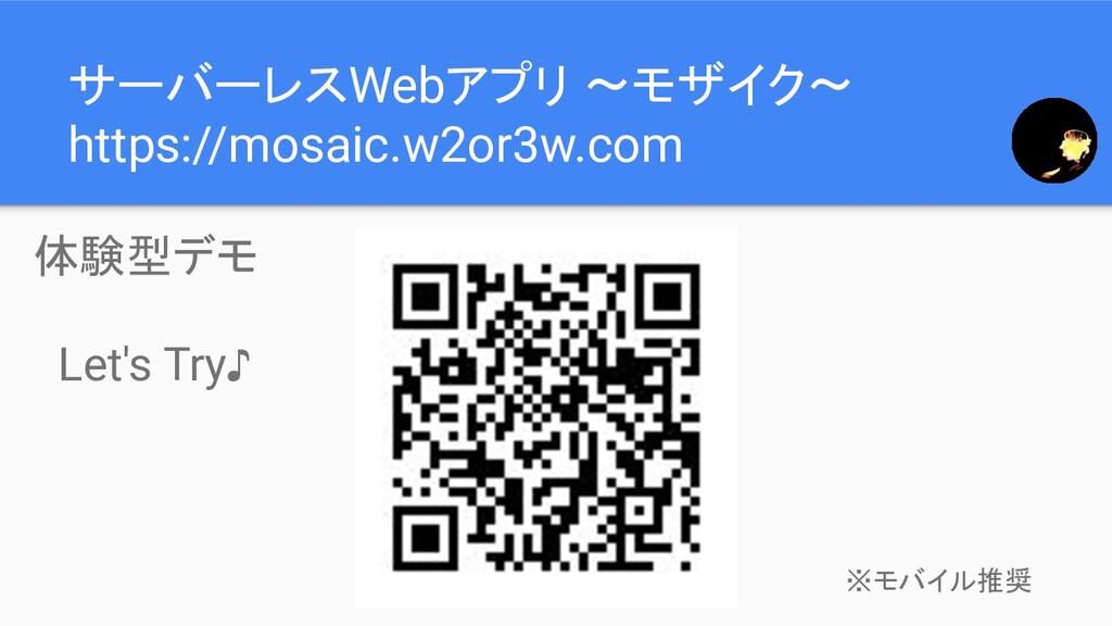 サーバーレスWebアプリ 〜モザイク〜 https://mosaic.w2or3w.com 体...