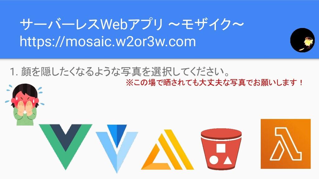 サーバーレスWebアプリ 〜モザイク〜 https://mosaic.w2or3w.com 1...
