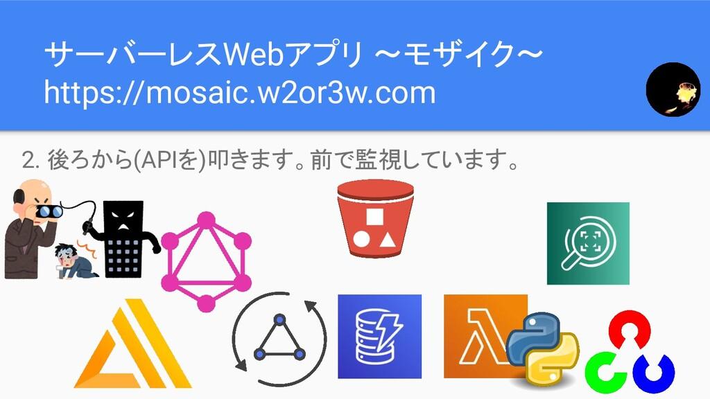 サーバーレスWebアプリ 〜モザイク〜 https://mosaic.w2or3w.com 2...