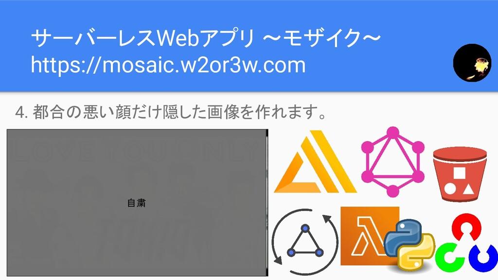 サーバーレスWebアプリ 〜モザイク〜 https://mosaic.w2or3w.com 4...