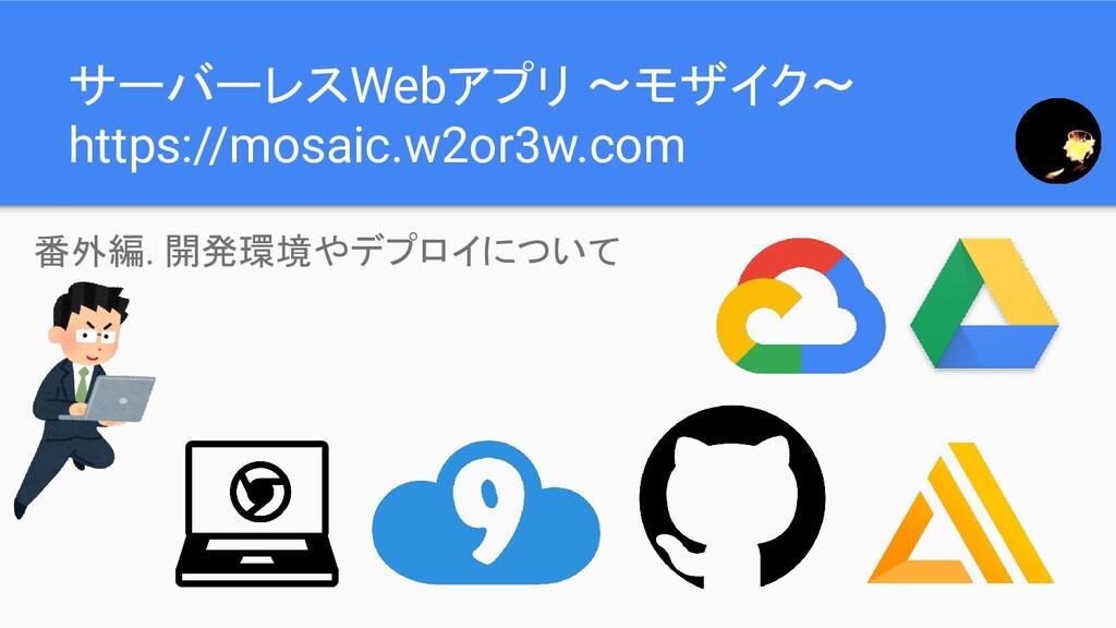 サーバーレスWebアプリ 〜モザイク〜 https://mosaic.w2or3w.com 番...