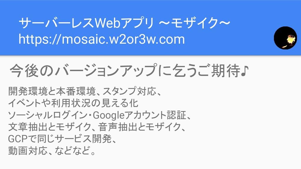 サーバーレスWebアプリ 〜モザイク〜 https://mosaic.w2or3w.com 今...