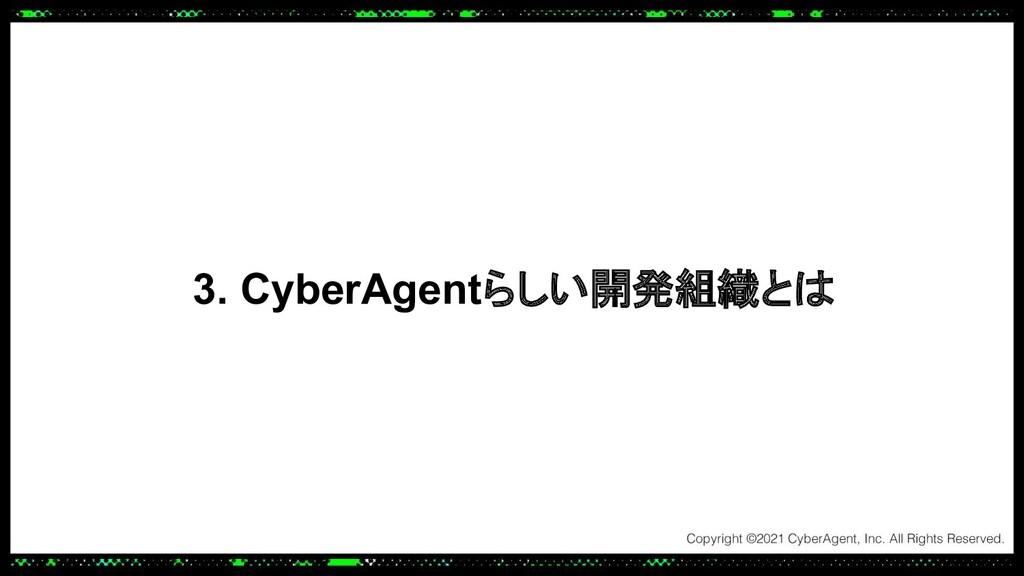 3. CyberAgentらしい開発組織とは