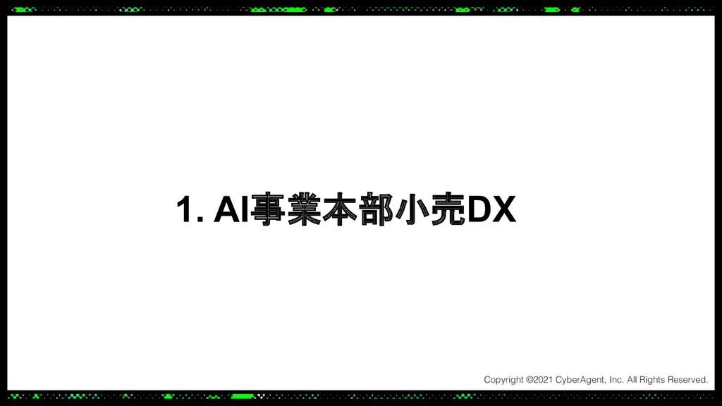 1. AI事業本部小売DX