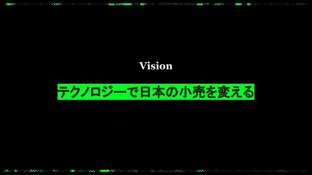 Vision テクノロジーで日本の小売を変える
