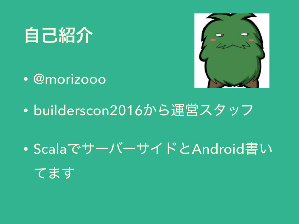 ࣗݾ঺հ • @morizooo • builderscon2016͔ΒӡӦελοϑ • Sc...